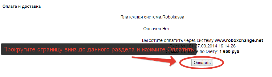 2014-03-27 19-15-26 Мои заказы - Google Chrome.png